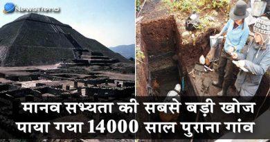 सबसे बड़ी खोज – यहां मिला 14000 साल पुराना गांव, लोगों का रहन-सहन देख उड़ जाएंगे होश!