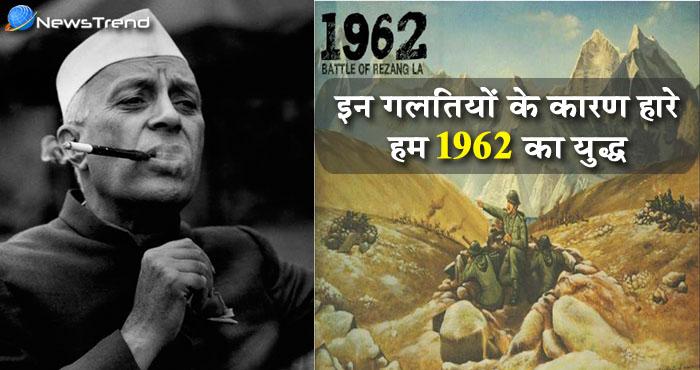 नेहरु की इन बडी गलतियों के कारण हारा भारत 1962 का युद्ध, जानिए उन गलतियों के बारे में...
