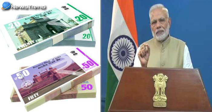 200, 50 और 20 रुपये की नई करेंसी में गांधी के साथ छपेगी पीएम मोदी की तस्वीर, सुनाई देगा भाषण!