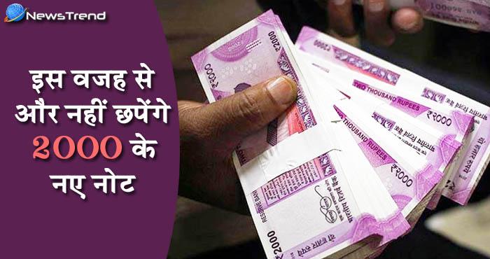 केंद्र सरकार ने कहा, आरबीआई नहीं छापेगा 2000 के ज्यादा नोट!
