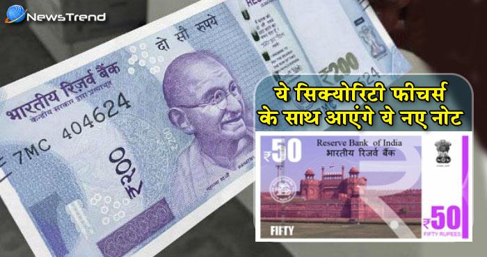 RBI जल्द जारी करने जा रही है 200, 50 और 20 रुपए के नए नोट, जानिए क्या होंगे इनके फीचर्स