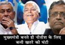 बीजेपी के साथ मिलकर मुख्यमंत्री बनते ही नीतीश कुमार को लगा बड़ा झटका!