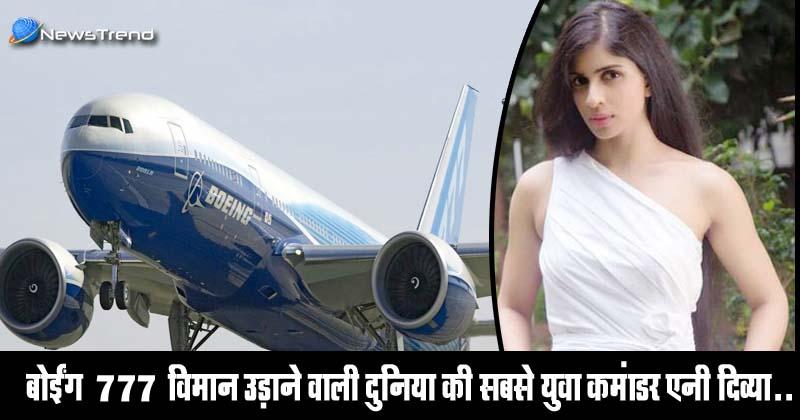 मिलिए बोईंग 777 विमान उड़ाने वाली दुनिया की सबसे युवा कमांडर एनी दिव्या से!