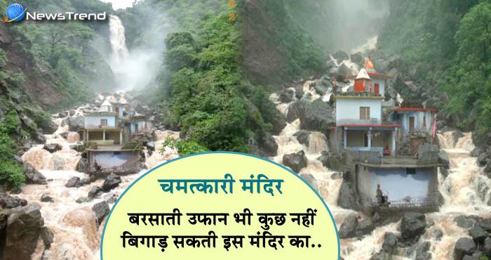 चमत्कार: नाले में बने इस मंदिर का बरसाती उफान भी नहीं बिगाड़ पाता कुछ,जानें इस मंदिर के बारे में