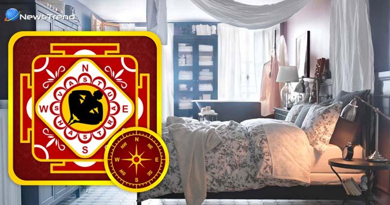 चैन की नींद सोना चाहते हैं तो अवश्य ध्यान दें इन वास्तु नियमों का, नहीं तो करवटें बदलते बीत जायेंगी रात!