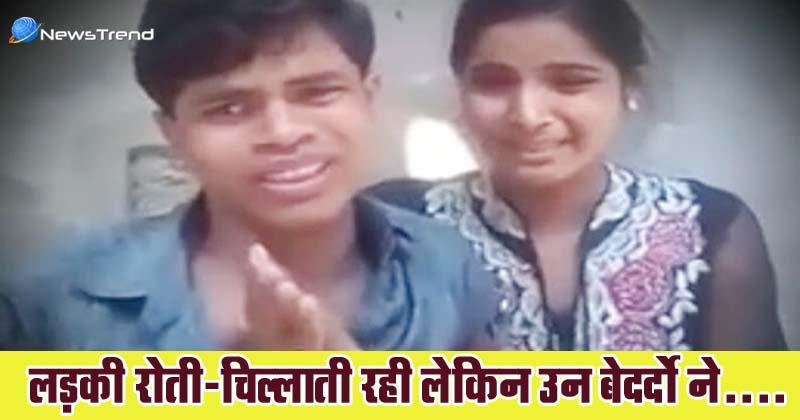 वीडियो : जब गुंडों के बीच फंस गई अकेली लड़की, रोती-चिल्लाती रही लेकिन…