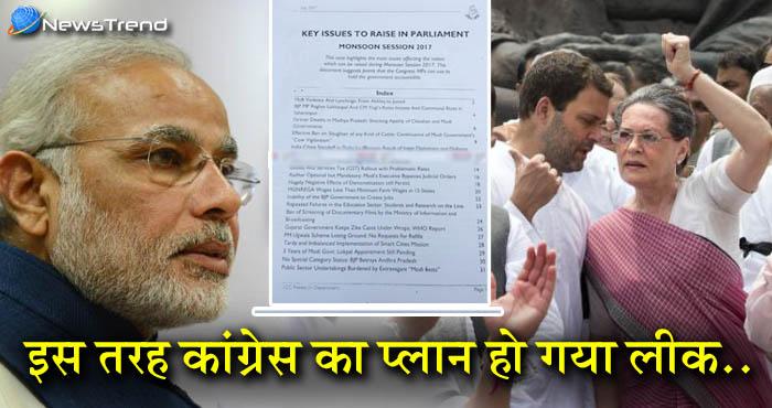 मोदी सरकार को संसद में घेरने की तैयारी में थी कांग्रेस, लीक हो गया दस्तावेज!