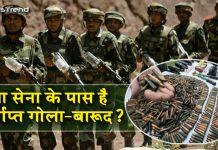 चीन-पाकिस्तान से कैसे निपटेगा भारत? सेना के पास तो 10 दिन की लड़ाई के लायक भी नहीं है गोला-बारूद!