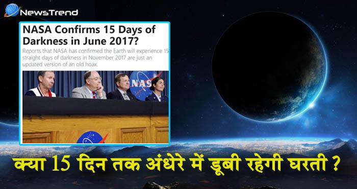 वायरल ख़बर : NASA का दावा नवंबर में 15 दिन तक धरती पर रहेगा अंधेरा, नहीं दिखेगा बिल्कुल भी उजाला?