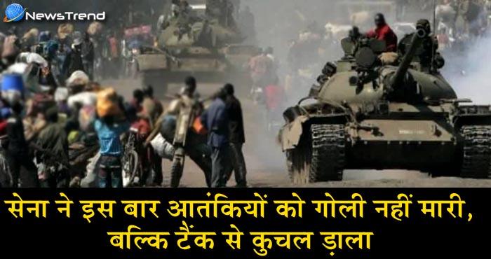 न गोली मारा न बम से उड़ाया, बल्कि आतंकियों को टैंक से कुचलकर दी दर्दनाक मौत – देखें वीडियो