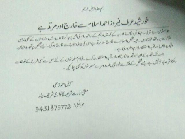 Fatwa against khurshid ahmad