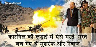 ...जब भारतीय जगुआर से कारगिल की लड़ाई में मरते-मरते बच गए थे मुशर्रफ और नवाज शरीफ!