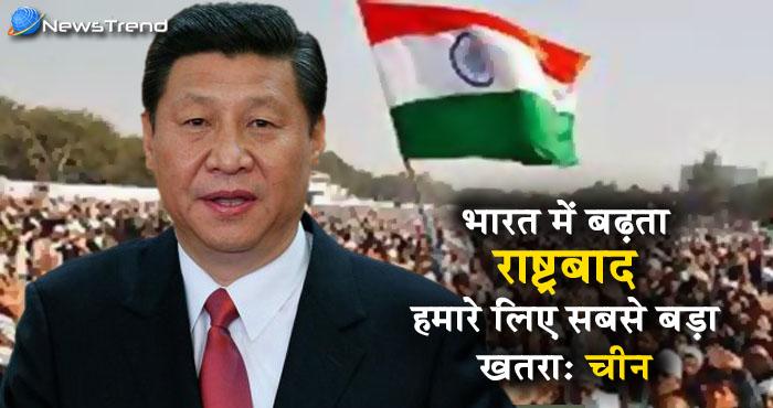 भारतीय फौज के साथ-साथ भारत की इस बात से खौफ़ खा रहा है चीन!