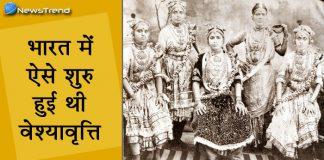 जानिए भारत में कैसे शुरू हुई थी वेश्यावृत्ति, इतिहास की ये कहानी पढ़ दहल जाएगा दिल!