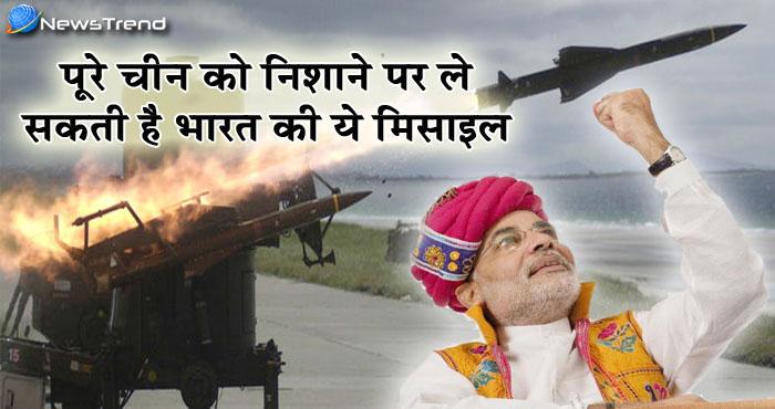 अब पाक नहीं चीन है भारत का दुश्मन नं 1, पूरे चीन को निशाने पर लेने के लिए बन रही है मिसाइल!