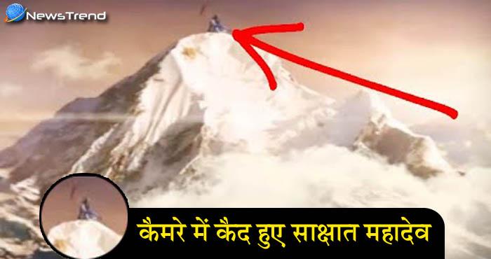 अदभुत चमत्कार! कैलाश पर साक्षात दिखे भगवान शिव, वीडियो में आप भी देखिए