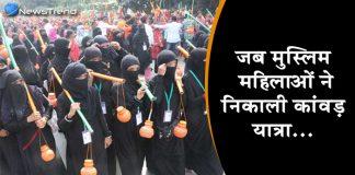 सावन विशेष : मुस्लिम महिलाओं ने निकाली कांवड़ यात्रा, पेश की एकता की नई मिसाल!