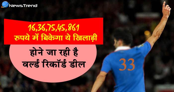 16,36,75,45,861 रुपए में बिकेगा ये खिलाड़ी, होगी दुनिया की सबसे बड़ी डील!