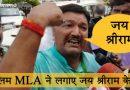 देखें वीडियो : नीतीश के मुस्लिम MLA ने लगाये जय श्रीराम के नारे, कहा – 'लालू से अलग होने के लिए की पूजा'