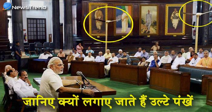 रामनाथ कोविंद के शपथ समारोह में क्यों लगाये गए उलटे पंखे? वजह जानकर रह जाएंगे दंग!