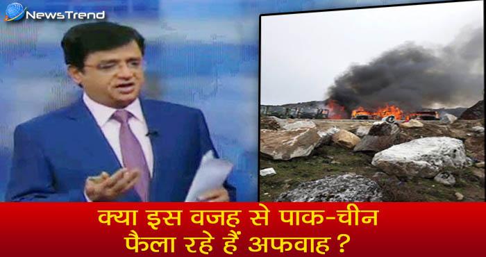 पाकिस्तानी चैनल का दावा - चीन के हमले में 158 भारतीय सैनिकों की मौत! जानिए क्या है सच?
