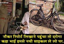 राष्ट्रपति रामनाथ कोविन्द के नौकर की साइकल हो गई चोरी! दरोगा ने रिपोर्ट लिखने किया इंकार – देखें वीडियों
