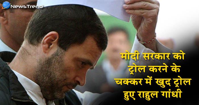 राहुल गांधी ने ये वीडियो पोस्ट कर उड़ाया मोदी सरकार का मजाक, लोगों ने दिला दी नानी की याद!