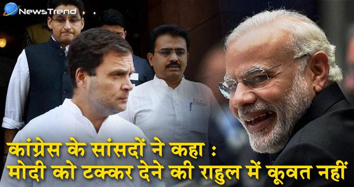 ऑडियो हुआ लीक – 'राहुल गांधी और कांग्रेस में मोदी को टक्कर देने की कूवत नहीं', कहते सुने गए कांग्रेसी सांसद