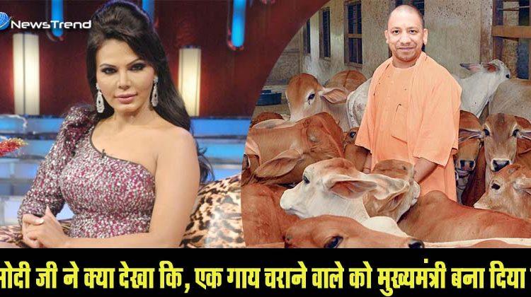 OMG! योगी आदित्यनाथ के बारे में ये क्या बोल गई राखी सावंत, योगी पर निकाली अपनी भडास।