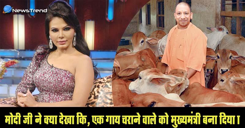 योगी आदित्यनाथ के बारे में ये क्या बोल गई राखी सावंत, योगी पर निकाली अपनी भडास।