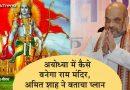 देखें वीडियो: राम मंदिर पर अमित शाह का बड़ा बयान, कहा – अयोध्या में राम मंदिर….
