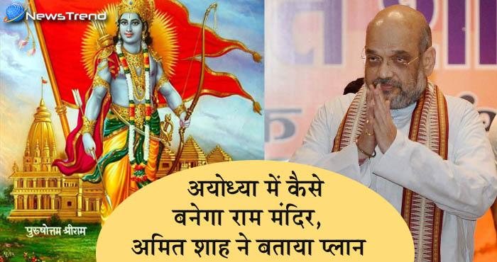 राम मंदिर पर अमित शाह का बड़ा बयान, कहा – अयोध्या में जरुर बनाएंगे राम मंदिर : देखें वीडियो