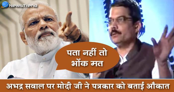 न्यूज़ रिपोर्टर ने पीएम मोदी से पुछा अभद्र सवाल, पीएम ने ऐसे बताई औकात – देखें वीडियो
