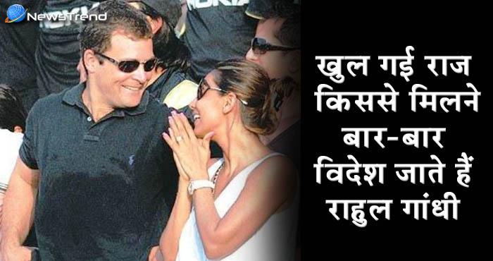 खुल गई राहुल गांधी की पोल! पत्नी से मिलने बार-बार जाते हैं विदेश – देखें वीडियो