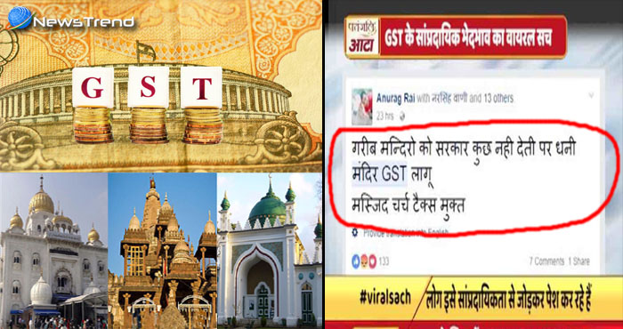 GST में मंदिर पर टैक्स और चर्च-मस्जिद को दी गई है छूट?
