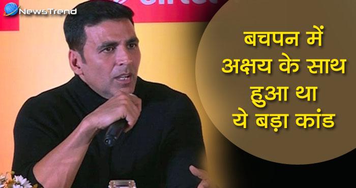 अक्षय कुमार ने अपने बचपन के बारे में किया ऐसा खुलासा जानकर खिसक जाएगी आपके पैरो तले जमीन!