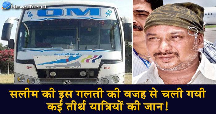 बस ड्राइवर सलीम अगर यें गलती ना करता तो, बच जाती सभी अमरनाथ यात्रियों की जान….