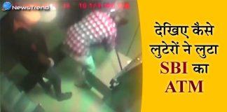 शातिर चोरों ने बनाया एटीएम मशीन को निशाना लेकिन हुआ कुछ ऐसा, घटना CCTV में कैद!