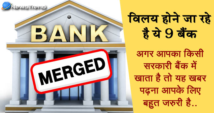 विलय होने जा रहे हैं ये 9 बैंक, आपका खाता है तो ये बातें जानना बहुत जरुरी है.