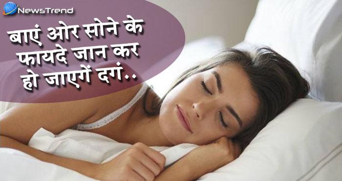 क्या आप जानते हैं बायीं तरफ सोने के 4 हैरतंगेज फायदों के बारे में, जानें!