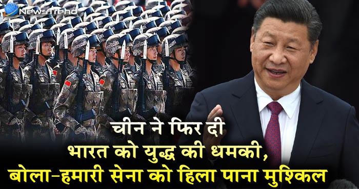 'हमारी सेना को हिला पाना मुश्किल' बोलते हुए चीन ने भारत को दी युद्ध की धमकी, जानें!