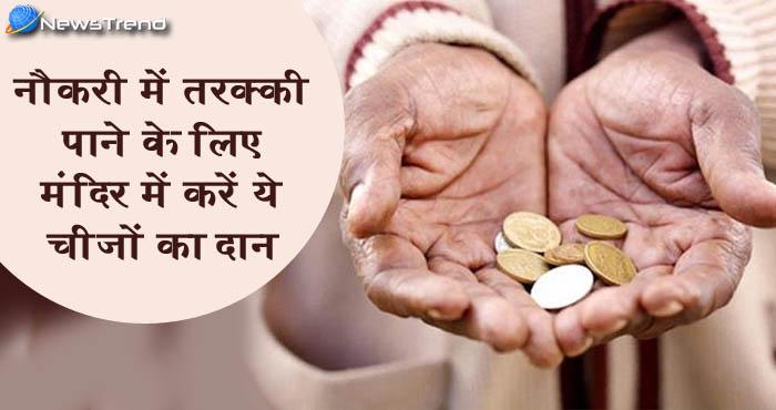 अगर नौकरी में पाना चाहते हैं तरक्की तो वृहस्पतिवार को मंदिर में दान करें ये चीजें!