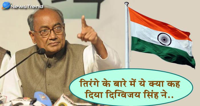 तिरंगे के बारे में दिग्विजय सिंह ने कह दिया कुछ ऐसा, जिसके बाद ट्विटर पर लोगों बुरी तरह धोया...