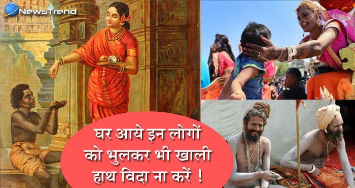 हिन्दू धर्मशास्त्रों के अनुसार घर आये इन लोगों को कभी ना करें खाली हाथ विदा!