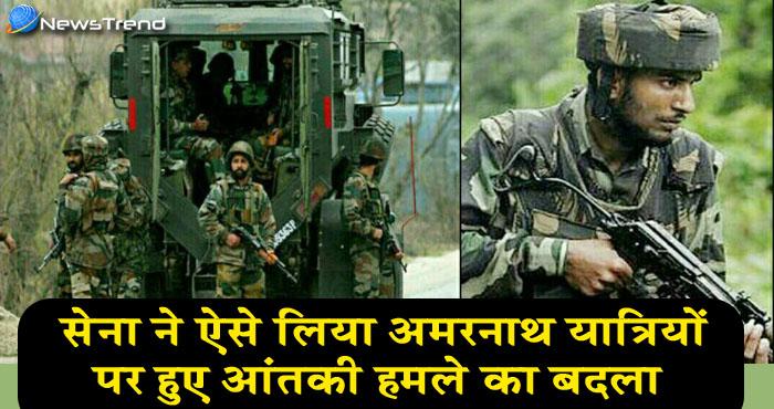 सेना ने लिया अमरनाथ हमले का बदला, बडगाम में 3 आतंकियों को उतारा मौत के घाट ...