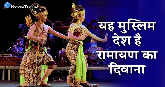 दुनिया का 90 प्रतिशत मुस्लिम जनसंख्या वाला यह बडा देश है रामायण का दीवाना!