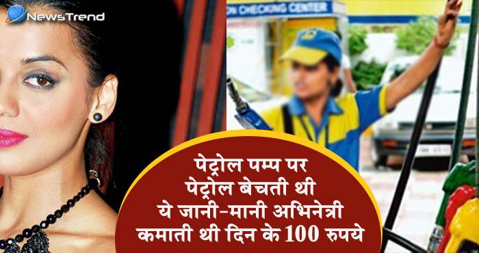 आज बॉलीवुड में हैं जानी-मानी अभिनेत्री, कभी पेट्रोल पम्प पर बेचती थी पेट्रोल, जानें!