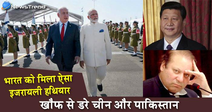 इजरायल से मिला भारत को एक ऐसा हथियार जिसने उड़ा दी पाकिस्तान और चीन की नींद, जाने कैसे!