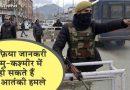 बर्फ़बारी होने से पहले जम्मू-कश्मीर में चार बड़े आतंकी हमले होने की आशंका