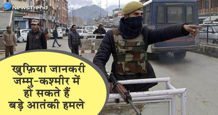Photo of बर्फ़बारी होने से पहले जम्मू-कश्मीर में चार बड़े आतंकी हमले होने की आशंका